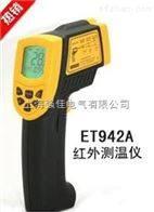ET942A便携式红外线测温仪