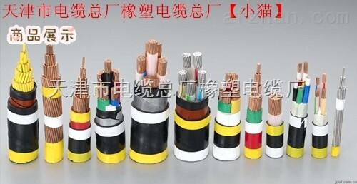 屏蔽市内通信电缆HYVP-20×2×0.5㎜价格