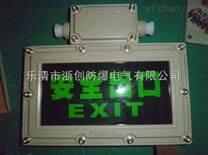 EXIT双面防爆标志灯厂家