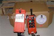 F24-6S系列禹鼎工业无线遥控器