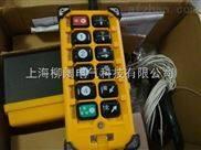 八键双速遥控器/电动葫芦遥控器