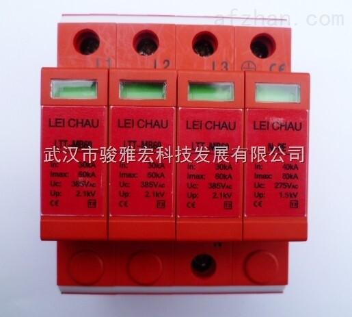 60ka三相3+npe电源浪涌保护器|低压配电线路防雷器
