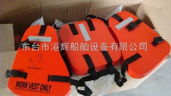 三片式船用工作救生衣