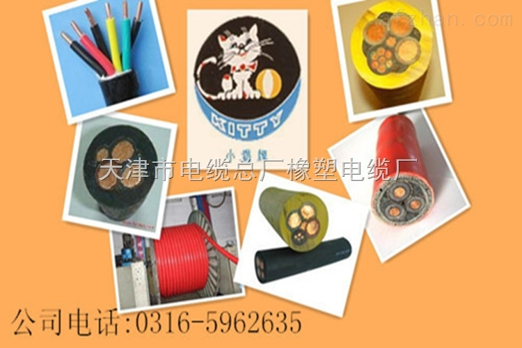 4*2*7/0.37矿用通讯电缆报价电话18232657099