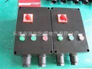 BZA-A4四钮三防防爆主令控制器价格