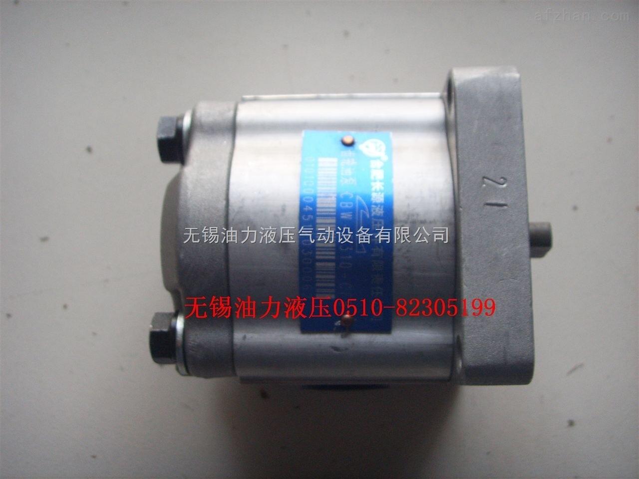 长源齿轮泵CBT-F430-AFP