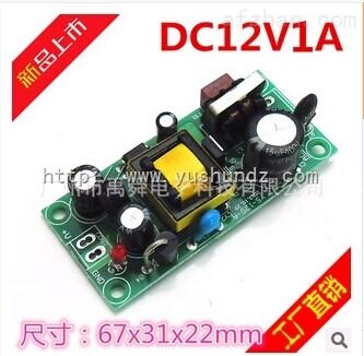 广州开关电源|led灯具电源|12w内置开关电源|工控