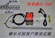 供應斯萊德SL-040靜電消除棒/薄膜分切消除靜電離子風棒