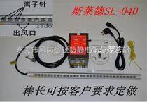 供应斯莱德SL-040静电消除棒/薄膜分切消除静电离子风棒