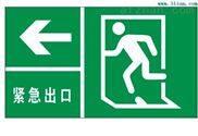 夜光疏散指示条PVC紧急出口标志,应急疏散通道标识,发光消防警示标志