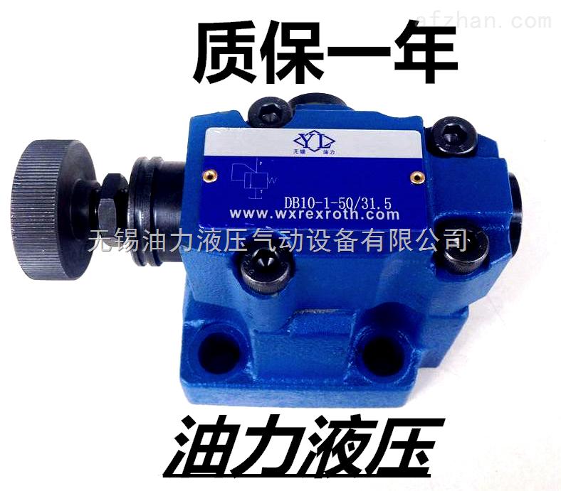 供应溢流阀DB10-1-50/100U
