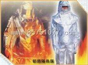 消防隔热服/阻燃防护服