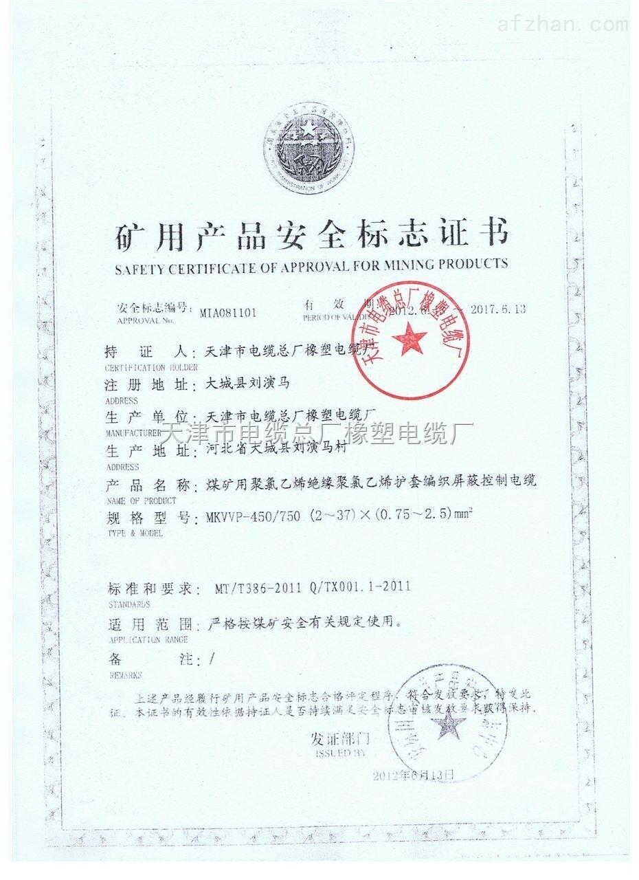 MKVVP矿用证书