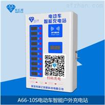 A66-10投币式充电站