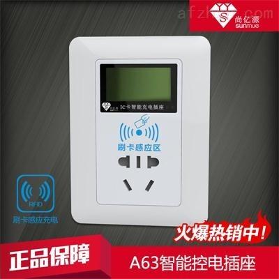 尚亿源A63智能刷卡插座充电站