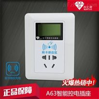 A63尚亿源A63智能刷卡插座充电站