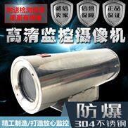 304不锈钢防爆监控护罩