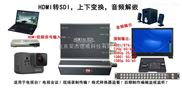 德威HDMI转SDI格式转换器,音频加解嵌器