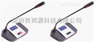 5G无线WIFI会议系统代表单元