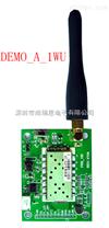 DEMO_A_1WU无线对讲/数据传输模块演示版/评估板