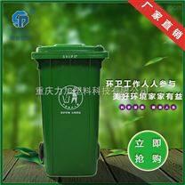 塑料垃圾桶  户外垃圾箱