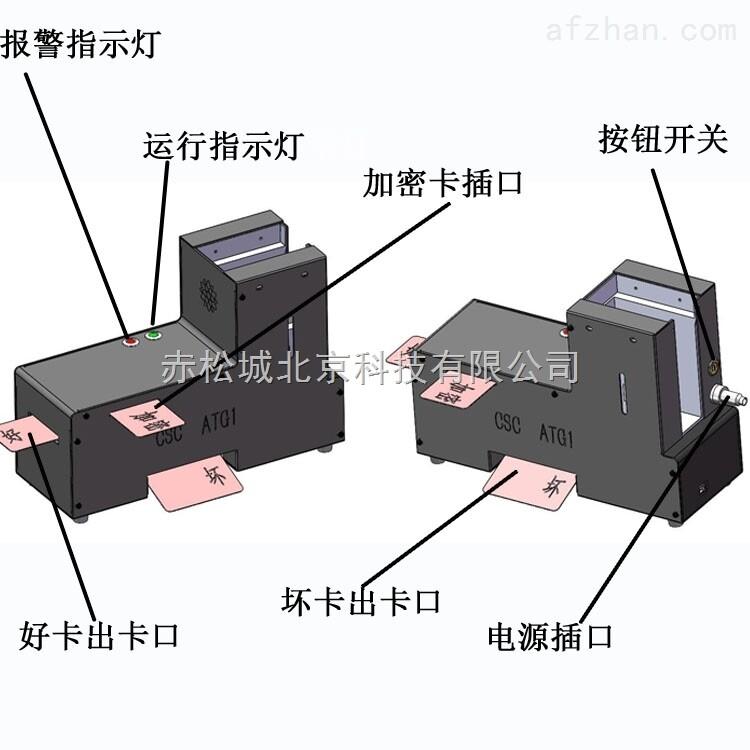CPU卡自动发卡机