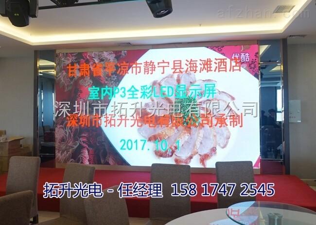 会议室LED显示屏价格 P4LED全彩大屏做多大尺寸合适