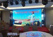 大型报告厅P2.5全彩LED电子显示屏价格多少钱一平