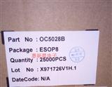 OC5028车灯IC