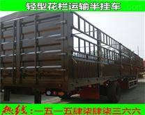 高速公路国际标准轻量化高栏半挂车公告