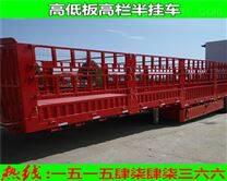 广汉山东梁山轻型高低板高栏半挂车环保节能
