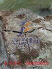 南阳无声静爆剂:岩石破碎效果如何?