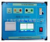 XJ-BXC+电力变压器互感器消磁分析仪