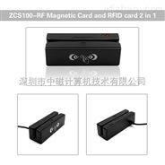 磁卡&感应卡二合一读写器  ZCS100-RF