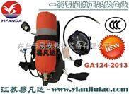 GA124-2013新标准CCCF正压式空气呼吸器