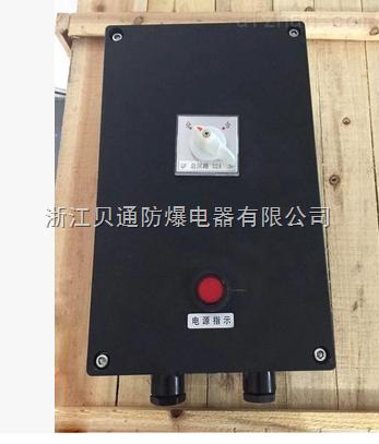 BDZ8050防爆防腐断路器生产厂家