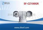 SF-CZ100GR-智能云台摄像机 车载无线监控