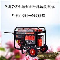 上海7KW家用汽油发电机YT7800DCE-2