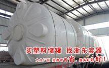 30吨PE储罐
