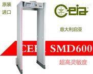 CEIA启亚SMD600超高灵敏度安检门