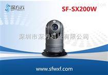 SF-SX200W 高清云台摄像机行业标杆