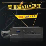 美佳愛   8進8出VGA矩陣切換器 高清監控視頻矩陣主機