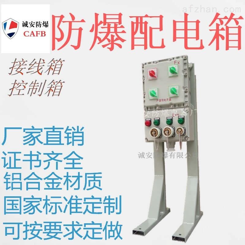立式防爆配电箱的作用
