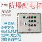 防爆控制箱价格与图片