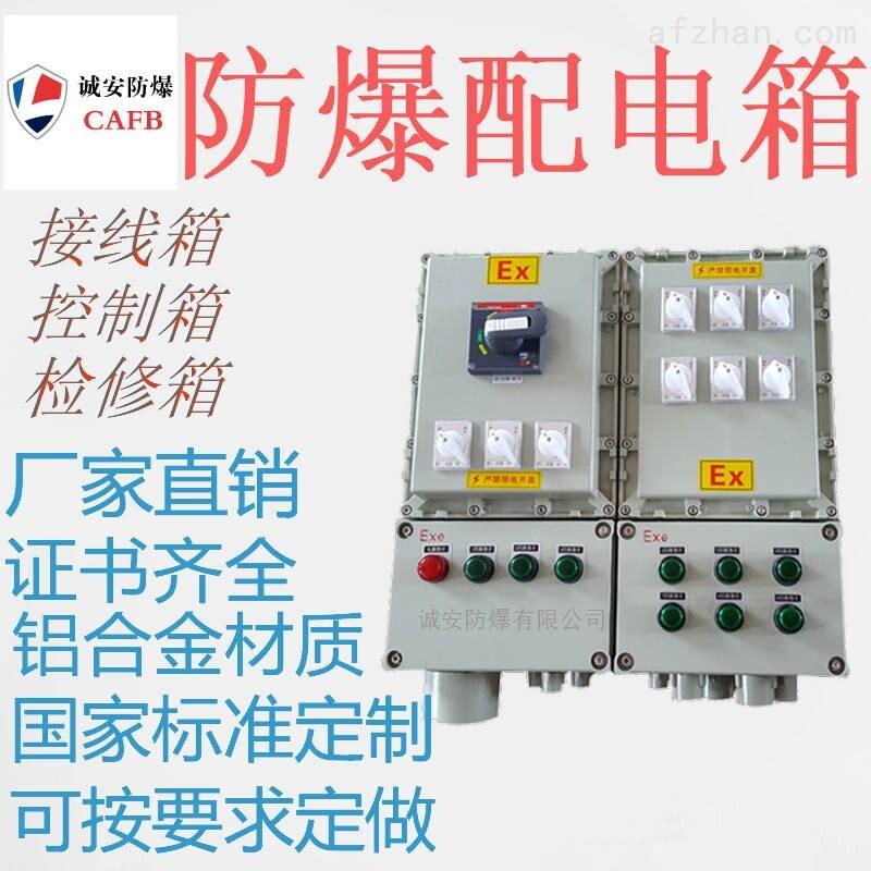 防爆箱仪表监控 监控防爆接线箱