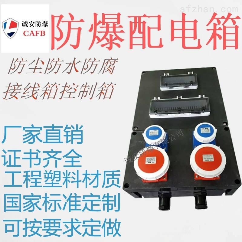 挂式配电箱供应 塑料防爆控制箱