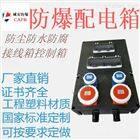 防爆电源插座箱价格与图片