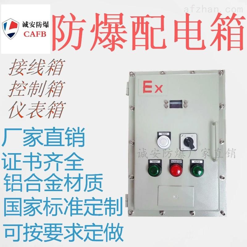 防爆配电箱标志