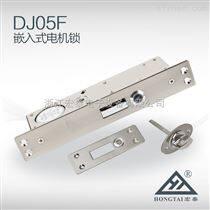 迷你型嵌入式电机锁 DJ05F ATM机防护舱专用安防锁具