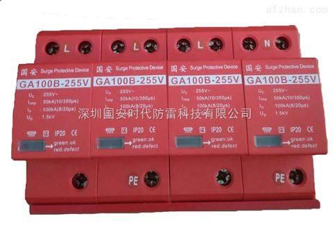 控制信号防雷器